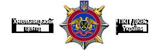 ХМЕЛЬНИЦЬКИЙ ЦЕНТР ПКП ДКВС УКРАЇНИ Логотип