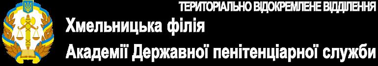 ТЕРИТОРІАЛЬНО ВІДОКРЕМЛЕНЕ ВІДДІЛЕННЯ «ХМЕЛЬНИЦЬКА ФІЛІЯ АКАДЕМІЇ ДЕРЖАВНОЇ ПЕНІТЕНЦІАРНОЇ СЛУЖБИ» Логотип